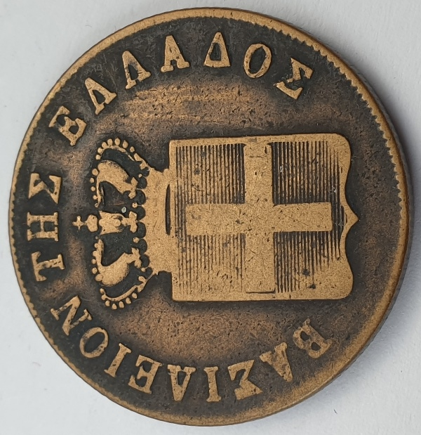 Greece - 10 Lepta 1851, Othon