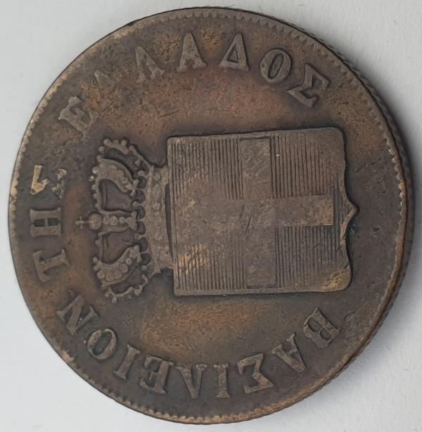 Greece - 10 Lepta 1848, Othon