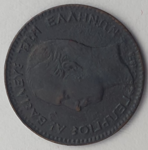 Greece - 1 Lepton 1879, George I