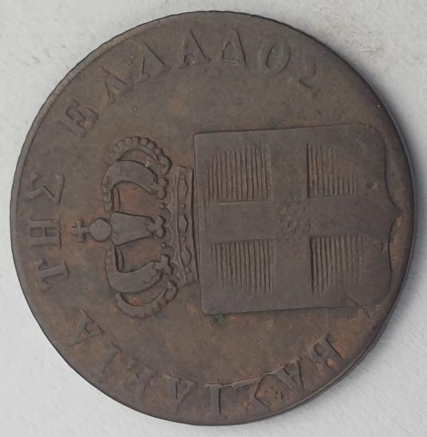 Greece - 2 Lepta 1839, Othon