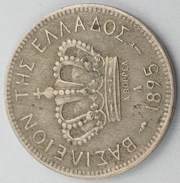 Greece - 20 Lepta 1895A, George I