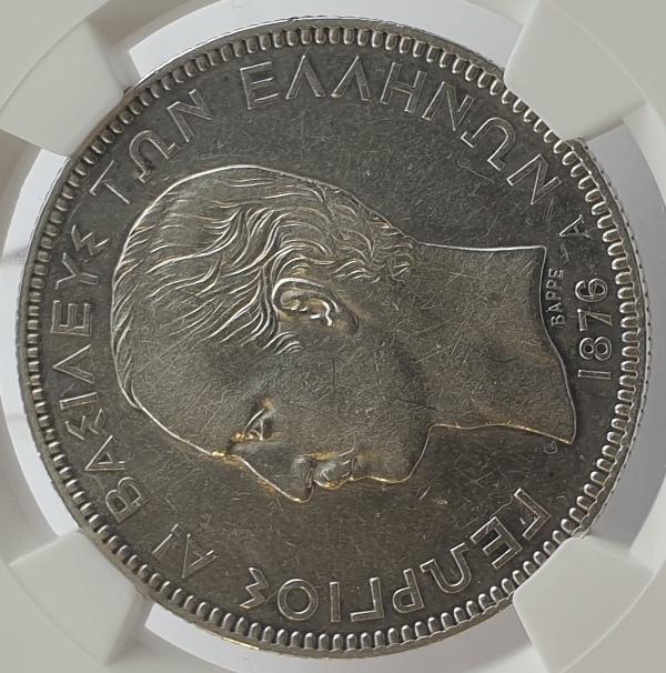 Greece - 5 Drachmas 1876A (AU DETAILS), Cleaned, George I, Silver