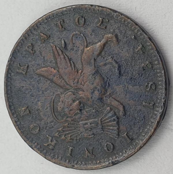 Greece - 1 Lepton 1834, William IV / Victoria