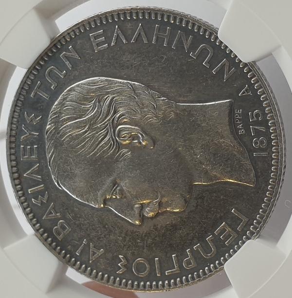 Greece - 5 Drachmas 1875A (AU DETAILS), Cleaned, George I, Silver
