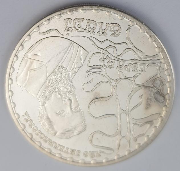 Spain - 10 Euro 2002, Juan Carlos I Gaudi, La Casa Mila, Silver