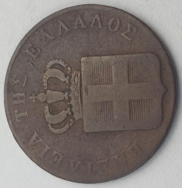 Greece - 2 Lepta 1832, Othon