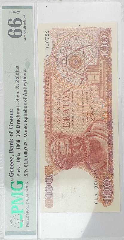 Bank Of Greece - 100 Drachmas 1966, PMG GU 66