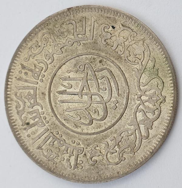 Yemen Arab Republic - 1 Rial 1963, Siver