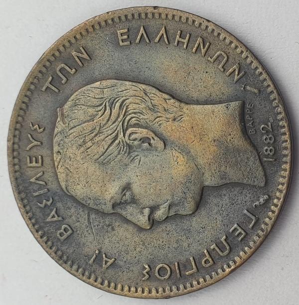 Greece - 5 Lepta 1882A, George I