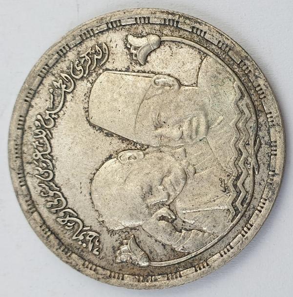 Egypt - 1 Pound 1983, Poets Shawki and Hafez, Silver