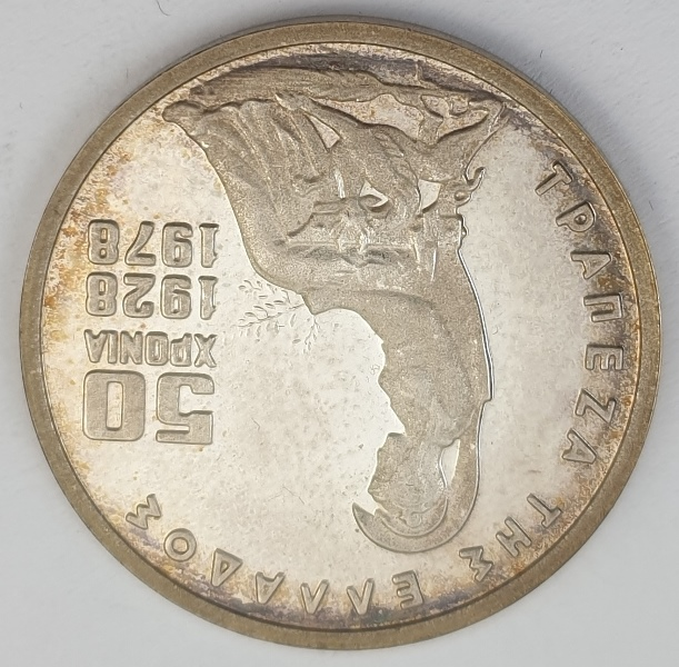 Greece - 100 Drachmas 1978, Bank Anniversary, Silver