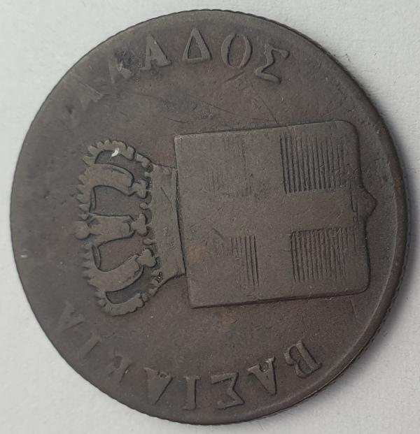 Greece - 5 Lepta 1838, Othon