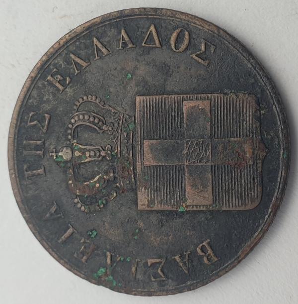 Greece - 5 Lepta 1833, Othon