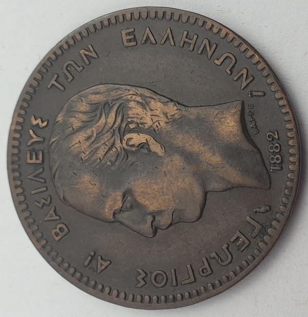 Greece - 10 Lepta 1882A, George I