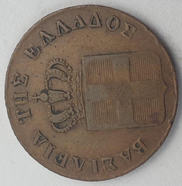 Greece - 2 Lepta 1842, Othon