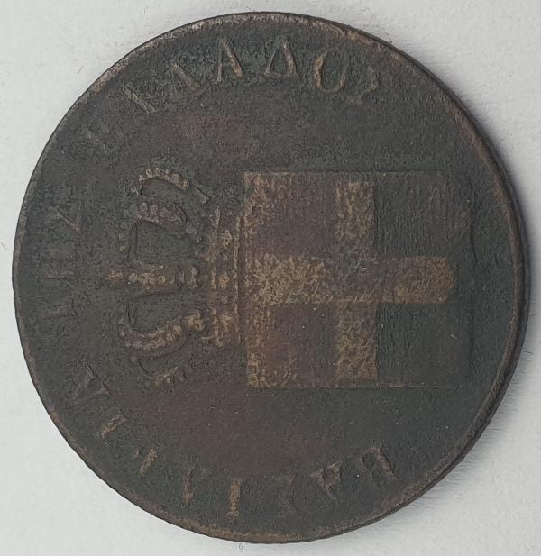 Greece - 5 Lepta 1842, Othon