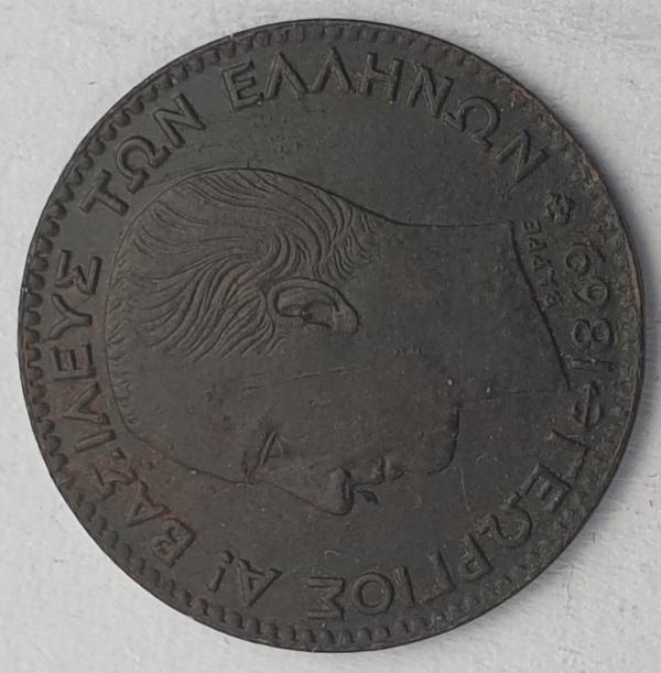Greece - 1 Lepton 1869, George I