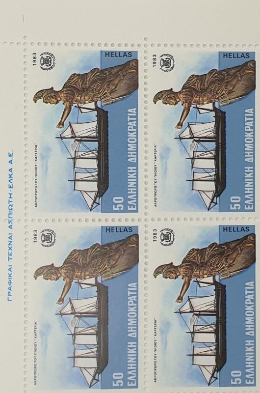 Greece - 50 Drachmas 1983