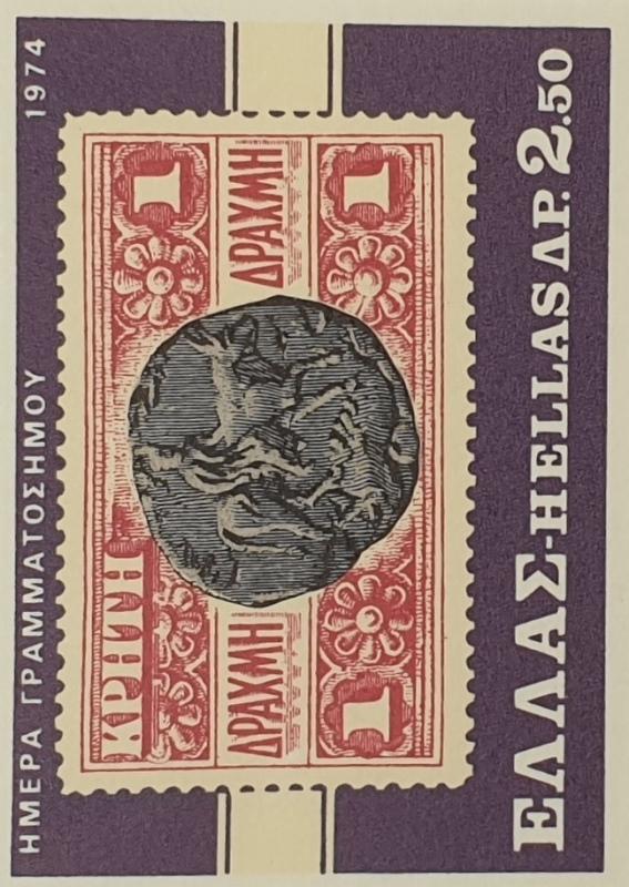 Greece - 2,50 Drachmas 1974