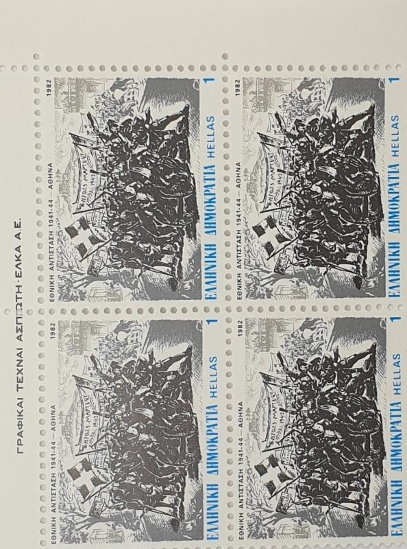 Greece - 1 Drachma 1982