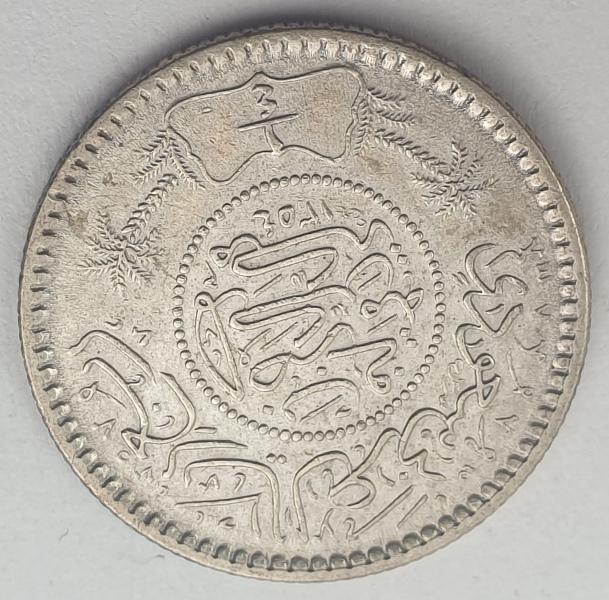 Saudi Arabia - Quarter Riyal 1935, Abd al-Aziz, Silver