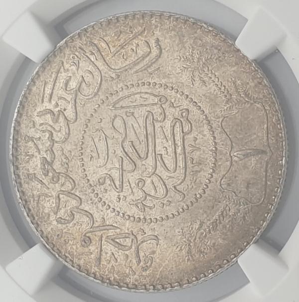 Saudi Arabia - 1 Riyal AH1370 (1950) (MS 64), Silver